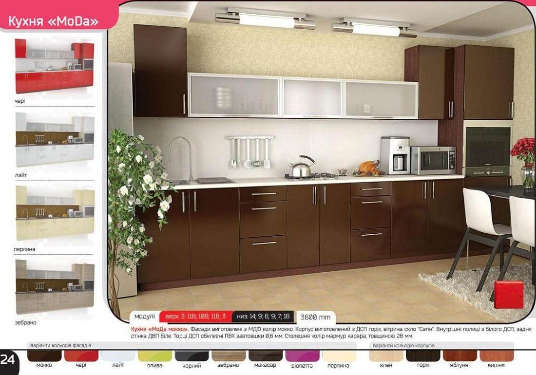 кухня Мода мокко