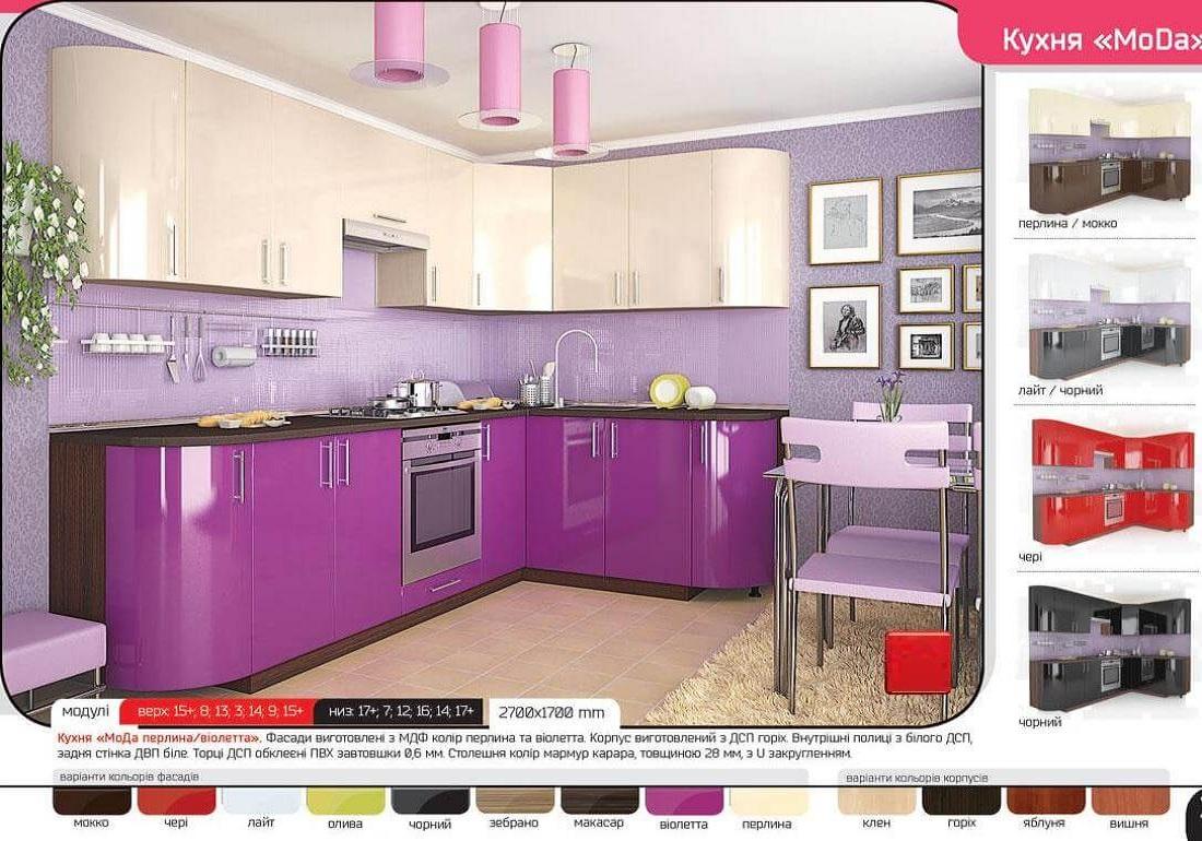 кухня Мода перлына виолетта