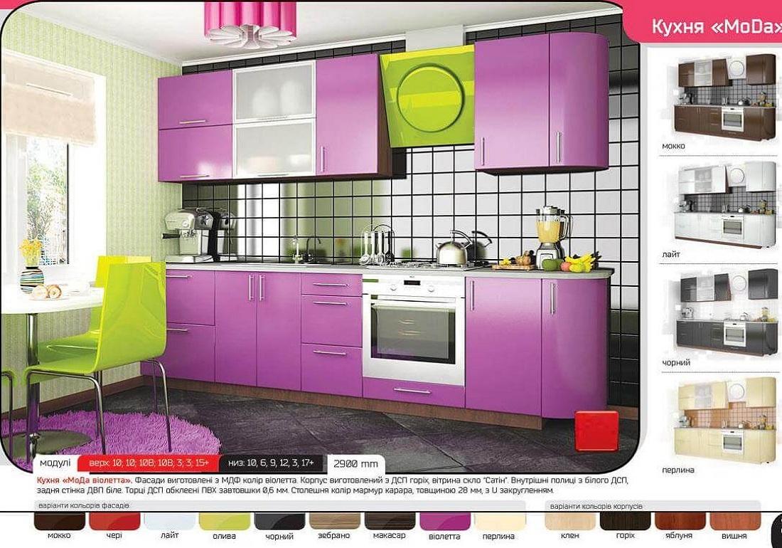 кухня Мода виолетта